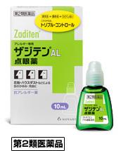 【第2類医薬品】【20個セット】 ザジテンAL点眼薬 10ml×20個セット 【正規品】