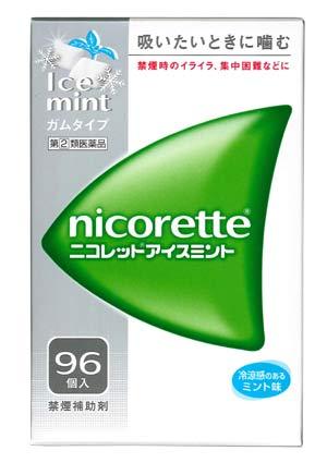 【第(2)類医薬品】【20個セット】 ニコレット アイスミント 96個×20個セット 【正規品】