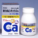 【第2類医薬品】【20個セット】 新カルシチュウD3  100錠×20個セット 【正規品】