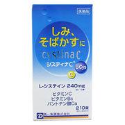 【第3類医薬品】【20個セット】 システィナC 210錠×20個セット 【正規品】