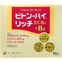 【第3類医薬品】【20個セット】 ビトン-ハイ リッチ 90包×20個セット 【正規品】