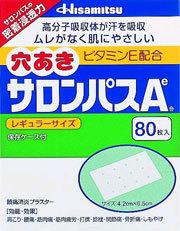 【第3類医薬品】【20個セット】 穴あきサロンパスAe 80枚×20個セット 【正規品】