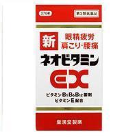 【第3類医薬品】【20個セット】 新ネオビタミンEX クニヒロ 270錠×20個セット 【正規品】
