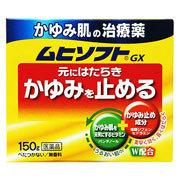 【第3類医薬品】【20個セット】 かゆみ肌の治療薬 ムヒソフトGX 150g×20個セット 【正規品】