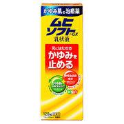 【第3類医薬品】【20個セット】 かゆみ肌の治療薬 ムヒソフトGX乳状液 120ml×20個セット 【正規品】