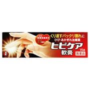 【第3類医薬品】【20個セット】 ヒビケア軟膏 15g×20個セット 【正規品】