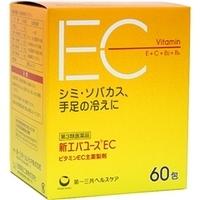 【第3類医薬品】【20個セット】 新エバユース EC 60包×20個セット 【正規品】