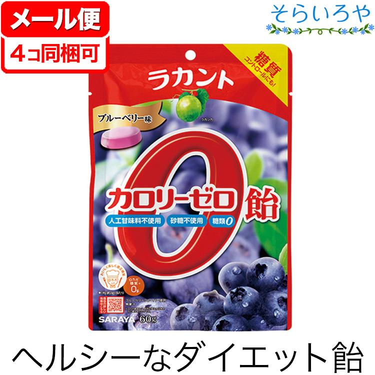メール便対応 4コ同梱可 本物 砂糖不使用 低GIの自然派素材 ラカント ブルーベリー味 60g カロリーゼロ飴 美品
