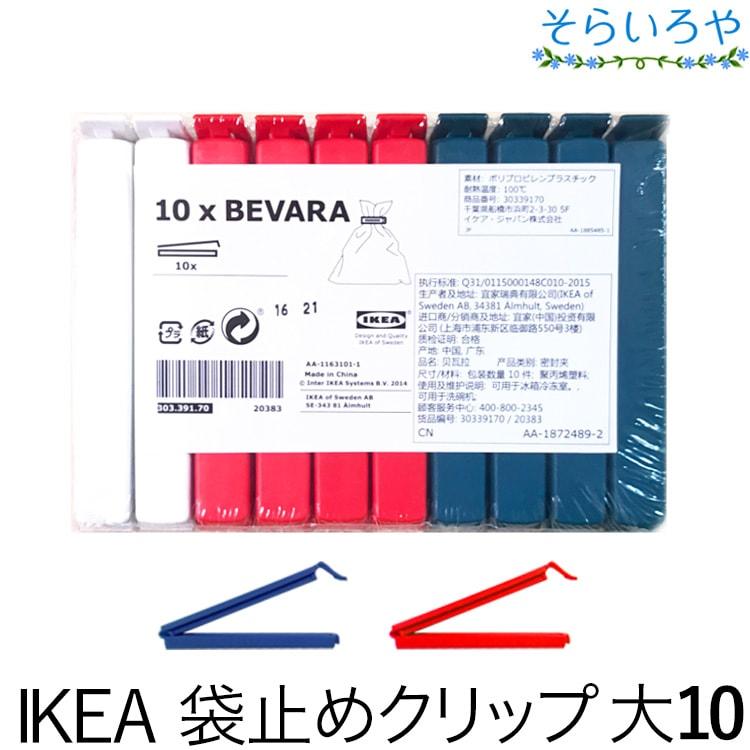 開封済み 使いかけの袋をしっかりと止める 大サイズ10個 送料無料 IKEA BEVARA イケア 安心と信頼 蔵 10個入 袋止めクリップ