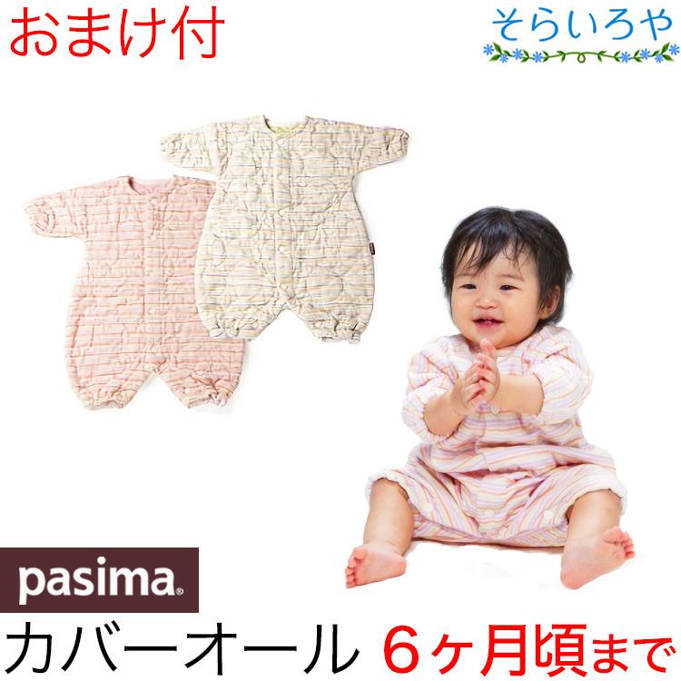 おまけと特製冊子 送料無料 ギフトにも パシーマベビー カバーオール なめても安全 美品 期間限定送料無料 日本製 無添加ガーゼと脱脂綿 手軽に洗えて速乾 新生児~6ケ月まで