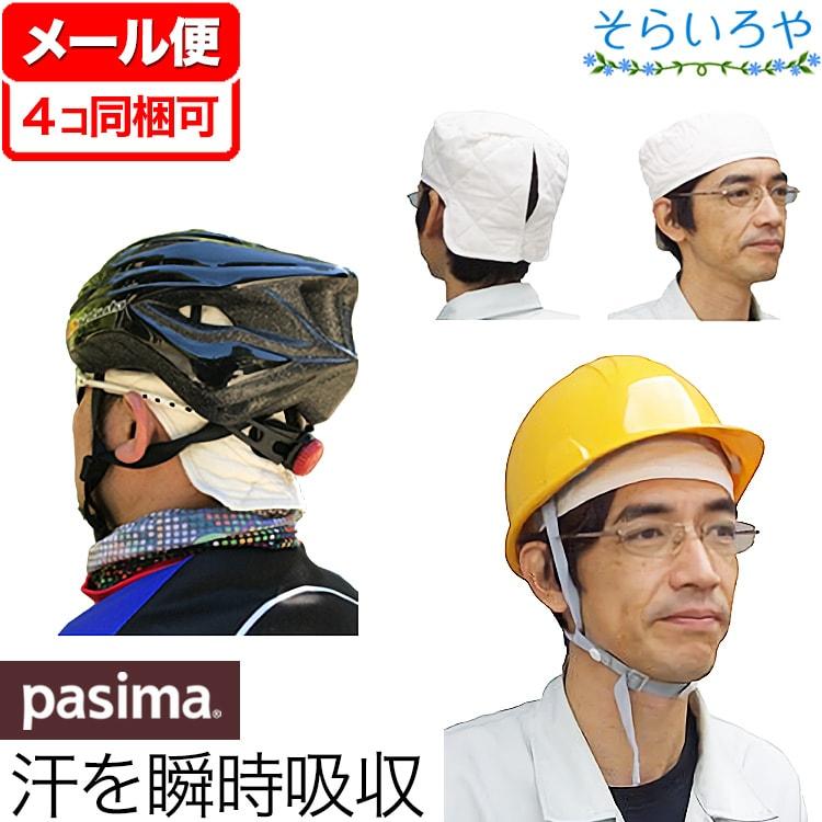 メール便対応 4コ同梱可 ヘルメットや帽子の内側に 購買 汗取り パシーマ 汗とりインナーキャップ フリーサイズ すぐれた吸水性 帽子 熱中症対策にも 新作からSALEアイテム等お得な商品 満載 吸湿性
