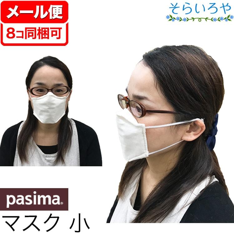 メール便対応 8コ同梱可 呼吸が楽なフィットするマスク パシーマ あんしんマスク 小:14cm×10cm ワイヤー入 花粉 脱脂綿とガーゼ きなり 爆安プライス 希少 日本製 洗える安心マスク