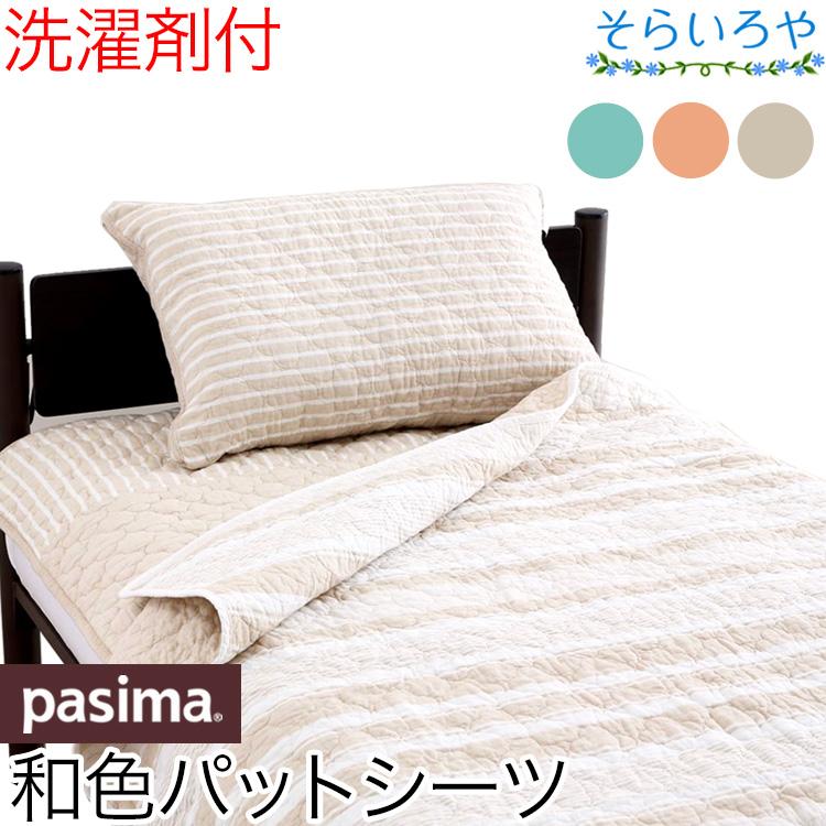 パシーマ Jカラー 敷きパッド シングル パットシーツ 旧名サニセーフ 110x210cm 無添加 ガーゼと脱脂綿の寝具 パッドシーツ 送料無料 日本製
