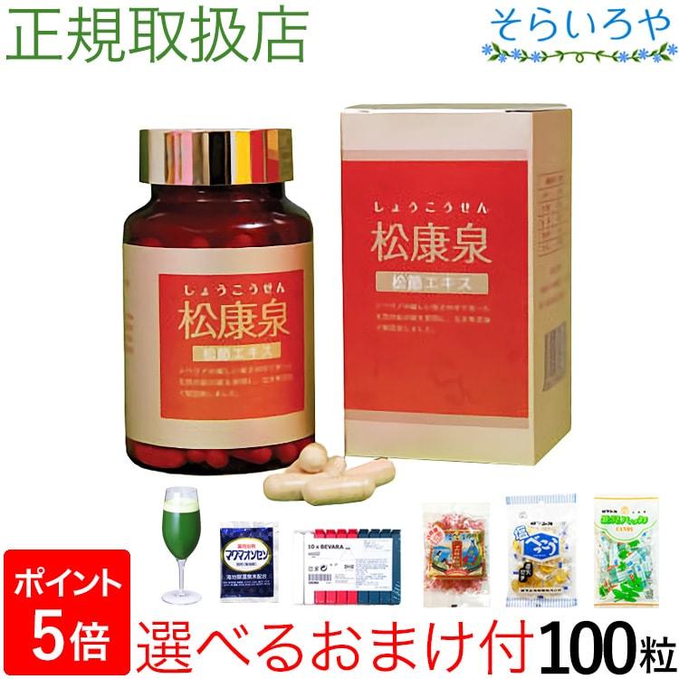 松康泉 (しょうこうせん)100粒入 松の自然治癒成分を豊富に含んだ松節 徳潤
