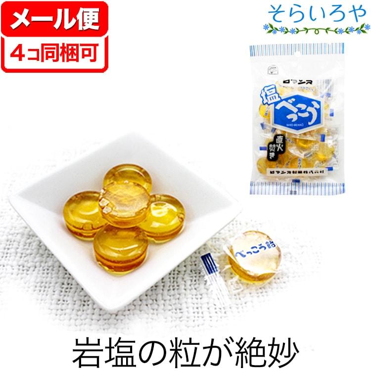 メール便対応 保証 4コ同梱可 送料0円 甘味と塩味の絶妙なバランス ロマンス製菓 塩べっこう飴 120g