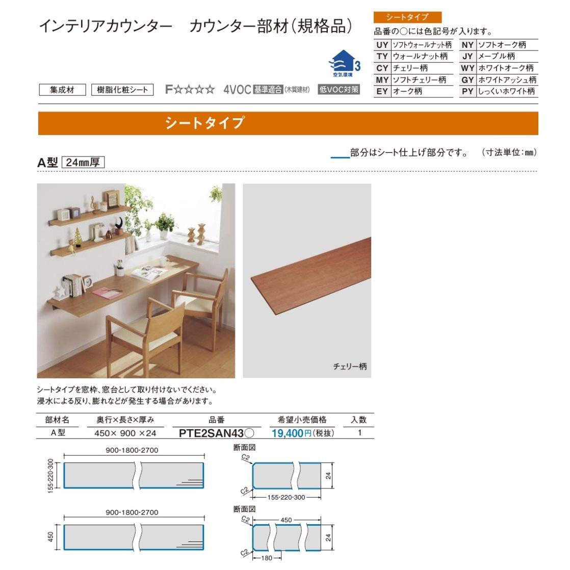 パナソニック インテリアカウンターシートタイプ(A型/450×900×24)【PTE2SAN43〇】