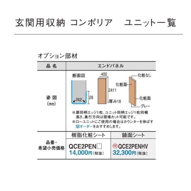 パナソニック 玄関収納 コンポリア オプション エンドパネル(樹脂化粧シート) 【QCE2PEN□】