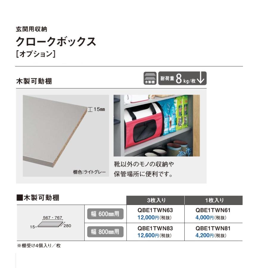 パナソニック クロークボックス オプション木製可動棚(幅800mm用・3枚入り)【QBE1TWN83】