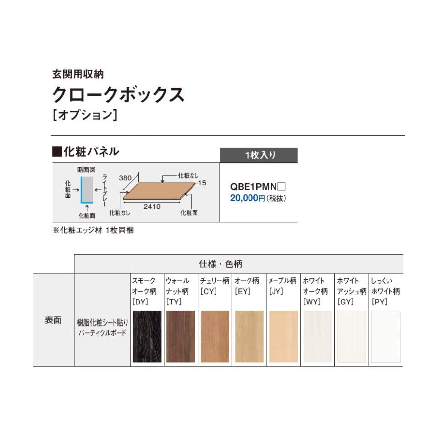 パナソニック クロークボックス オプション化粧パネル【QBE1PMN□】