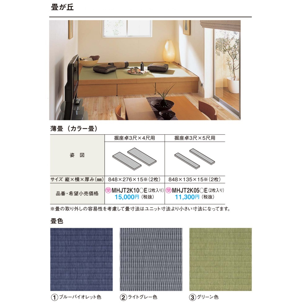 パナソニック 畳が丘部材 薄畳(カラー畳) 堀座卓3尺×4尺用【MHJT2K10○E】