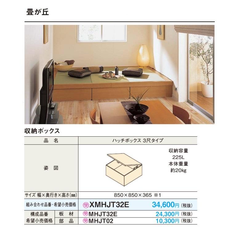 パナソニック 畳が丘部材 ハッチボックス(3尺タイプ)【XMHJT32E】