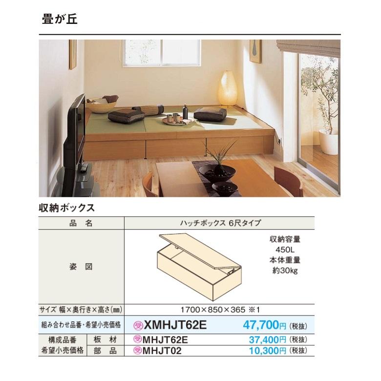 パナソニック 畳が丘部材 ハッチボックス(6尺タイプ)【XMHJT62E】