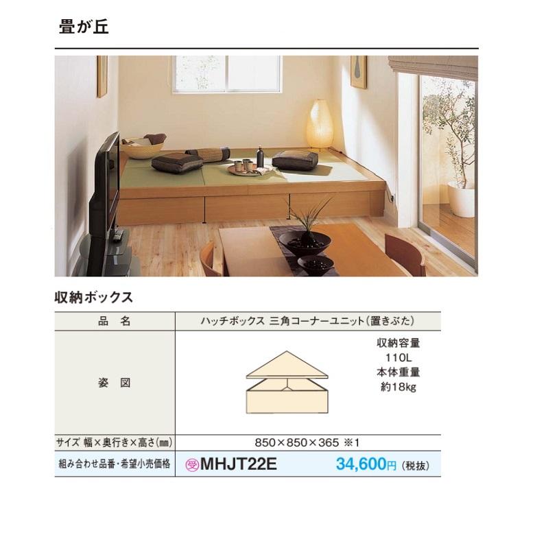 パナソニック 畳が丘部材 ハッチボックス 三角コーナー(置きぶた)【MHJT22E】