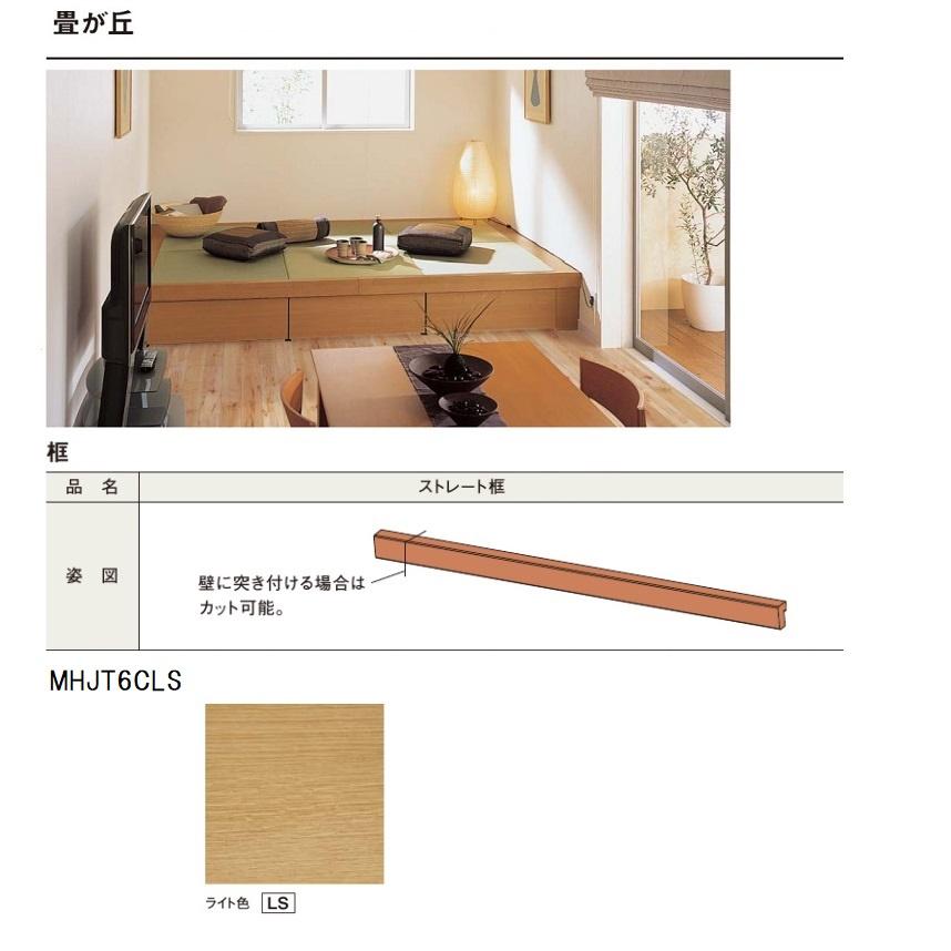 【アウトレット】パナソニック 畳が丘部材 ストレート框 6尺(1760mm)【MHJT6CLS】