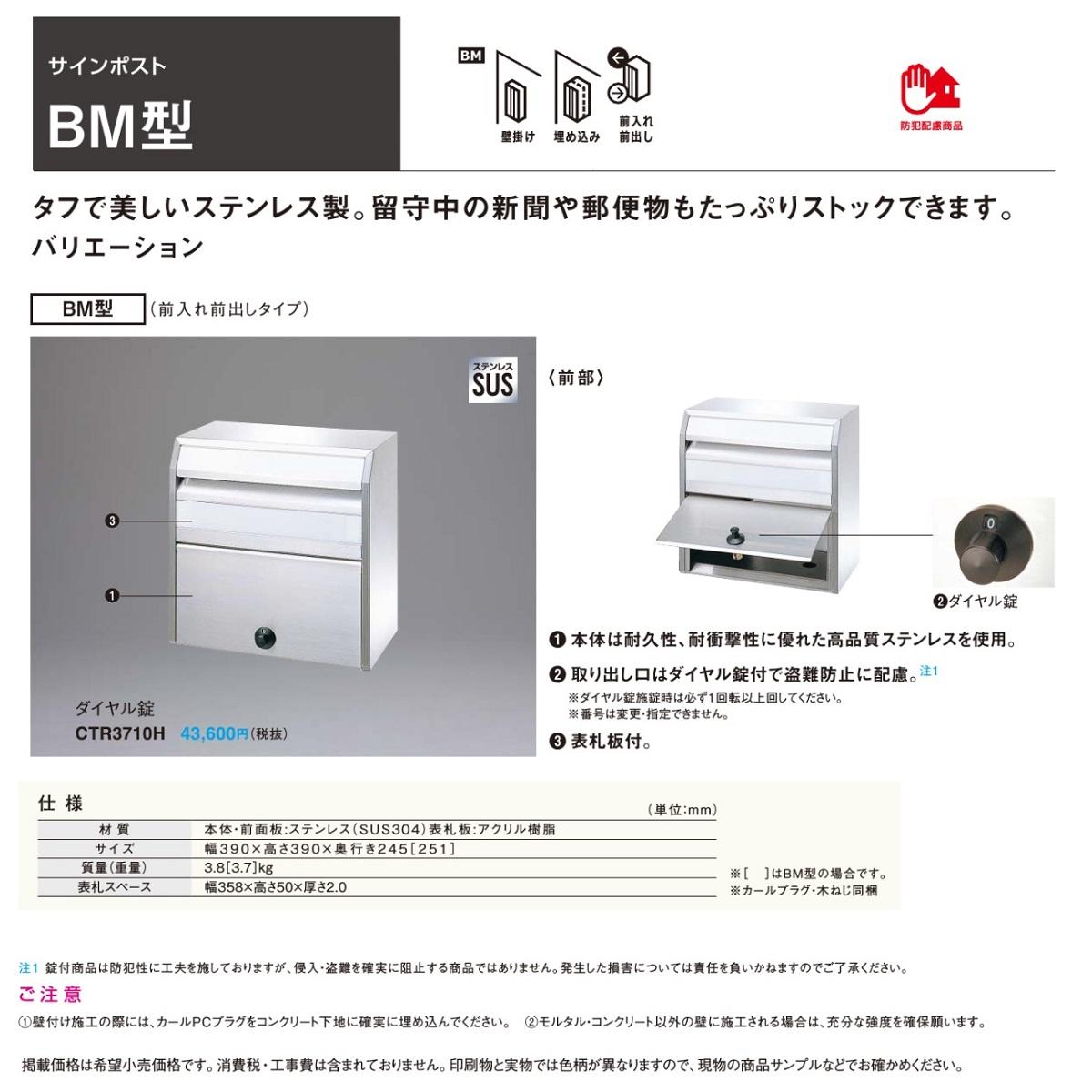 パナソニック エクステリア サインポストBM型(ダイヤル錠)【CTR3710H】