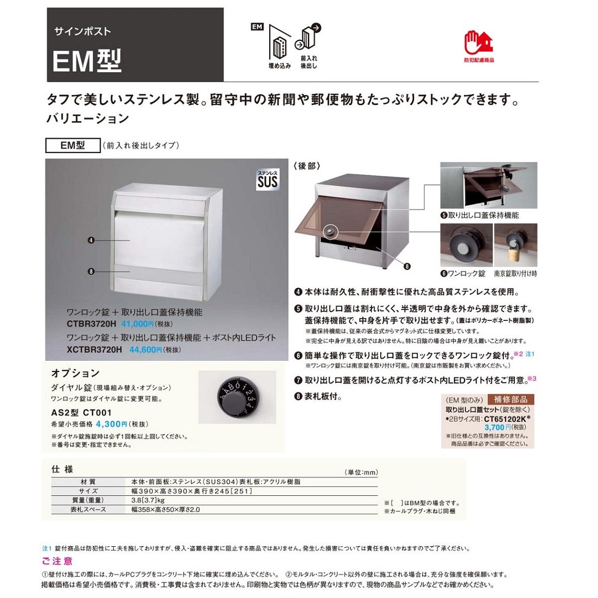パナソニック エクステリア サインポストEM型(ワンロック錠+ポスト内LEDライト)【XCTBR3720】