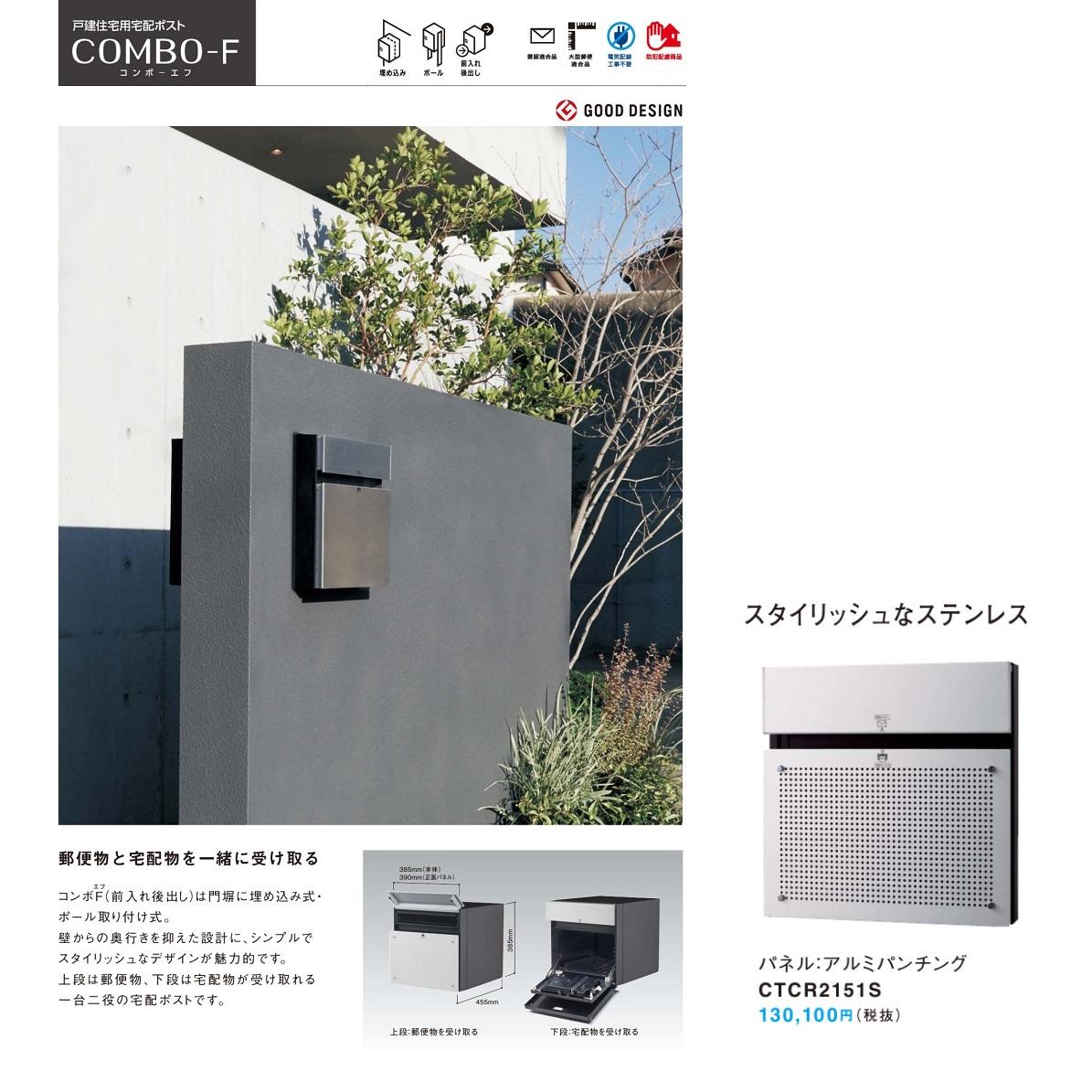 パナソニック エクステリア 宅配ポストCOMBO-F【CTCR2151S】