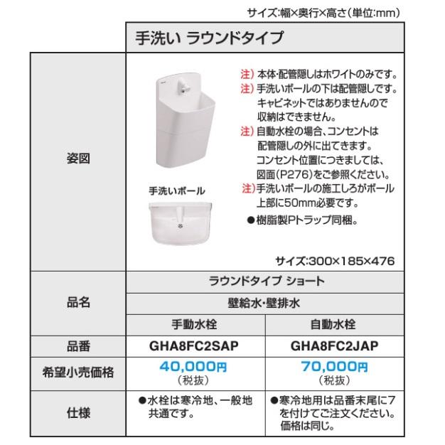 パナソニック アラウーノ向け手洗いラウンドショートタイプ(手動水栓) 【GHA8FC2SAP】