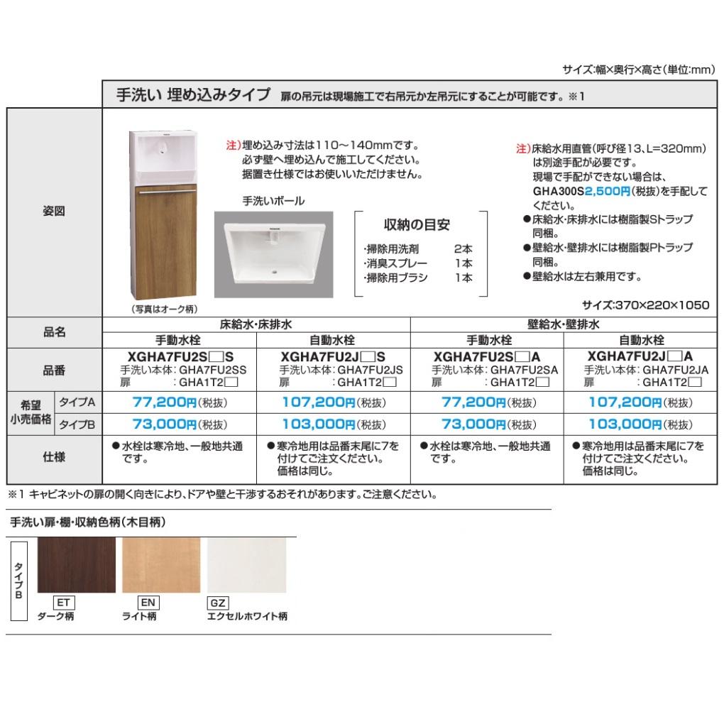 パナソニック アラウーノ向け手洗い埋め込みタイプ(手動水栓/タイプB)床給水・床排水【XGHA7FU2S□S】XGHA7FU2SETS XGHA7FU2SENS XGHA7FU2SGZS