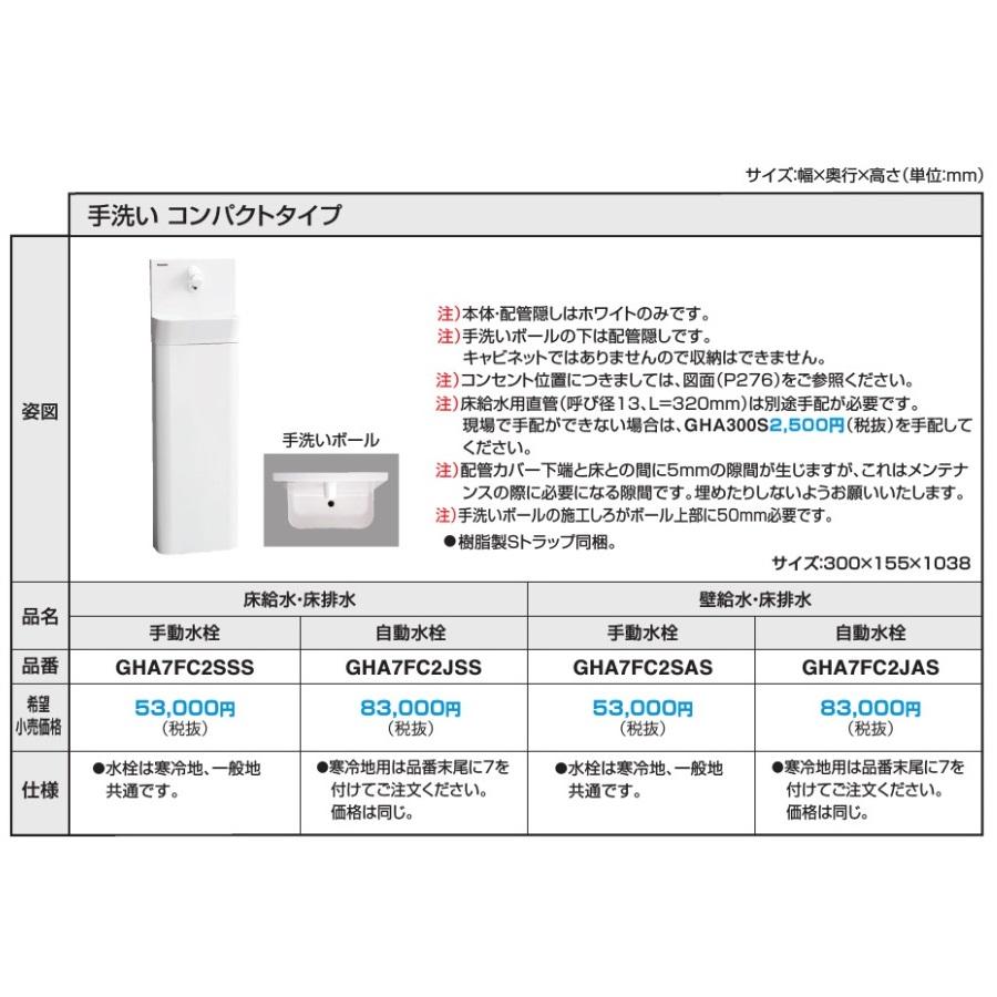 パナソニック アラウーノ向け手洗いコンパクトタイプ(手動水栓/壁給水・床排水)【GHA7FC2SAS】