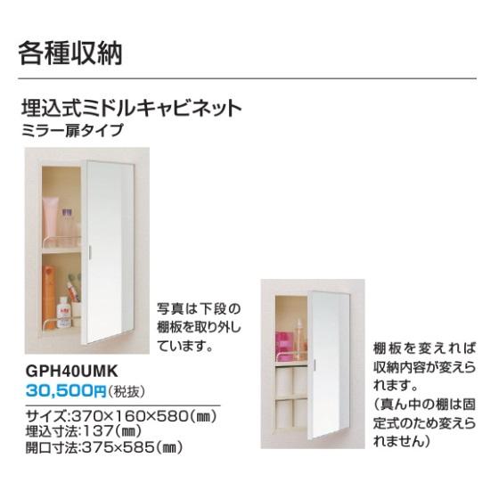 パナソニック 各種収納 埋込式ミドルキャビネット 【GPH40UMK】