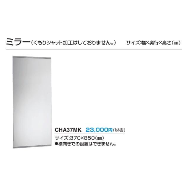 パナソニック アラウーノ向け手洗いオプション ミラー(幅370mm) 【CHA37MK】