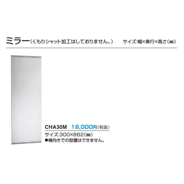 パナソニック アラウーノ向け手洗いオプション ミラー(幅300mm) 【CHA30M】