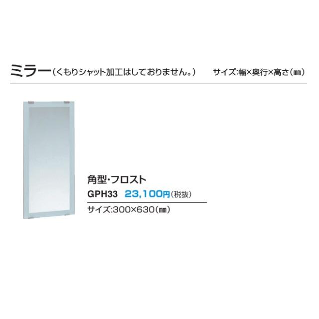 パナソニック 角型ミラー・フロスト【GPH33】