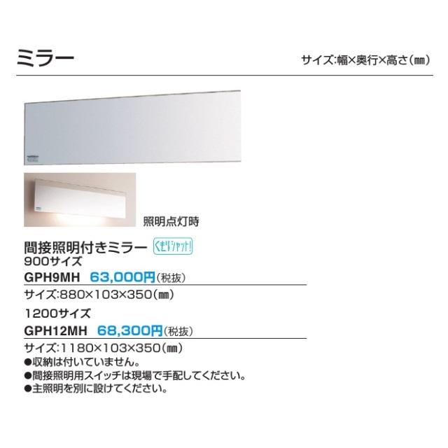 パナソニック 間接照明付きミラー 【GPH12MH】