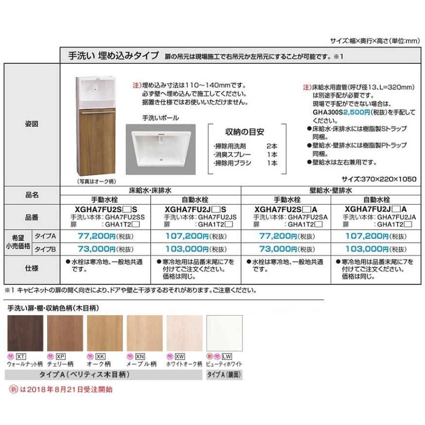 パナソニック アラウーノ向け手洗い埋め込みタイプ(自動水栓/タイプA)床給水・床排水【XGHA7FU2J□S】