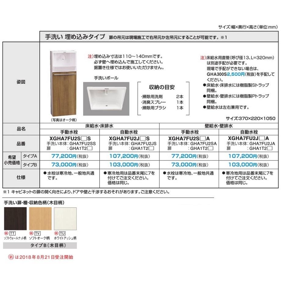 パナソニック アラウーノ向け手洗い埋め込みタイプ(手動水栓/タイプB)床給水・床排水【XGHA7FU2S□S】
