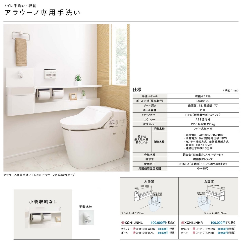 パナソニック アラウーノ向け手洗いユニット(自動水栓)カウンタータイプ(小物収納なし・左設置) 【XCH1JNHL】
