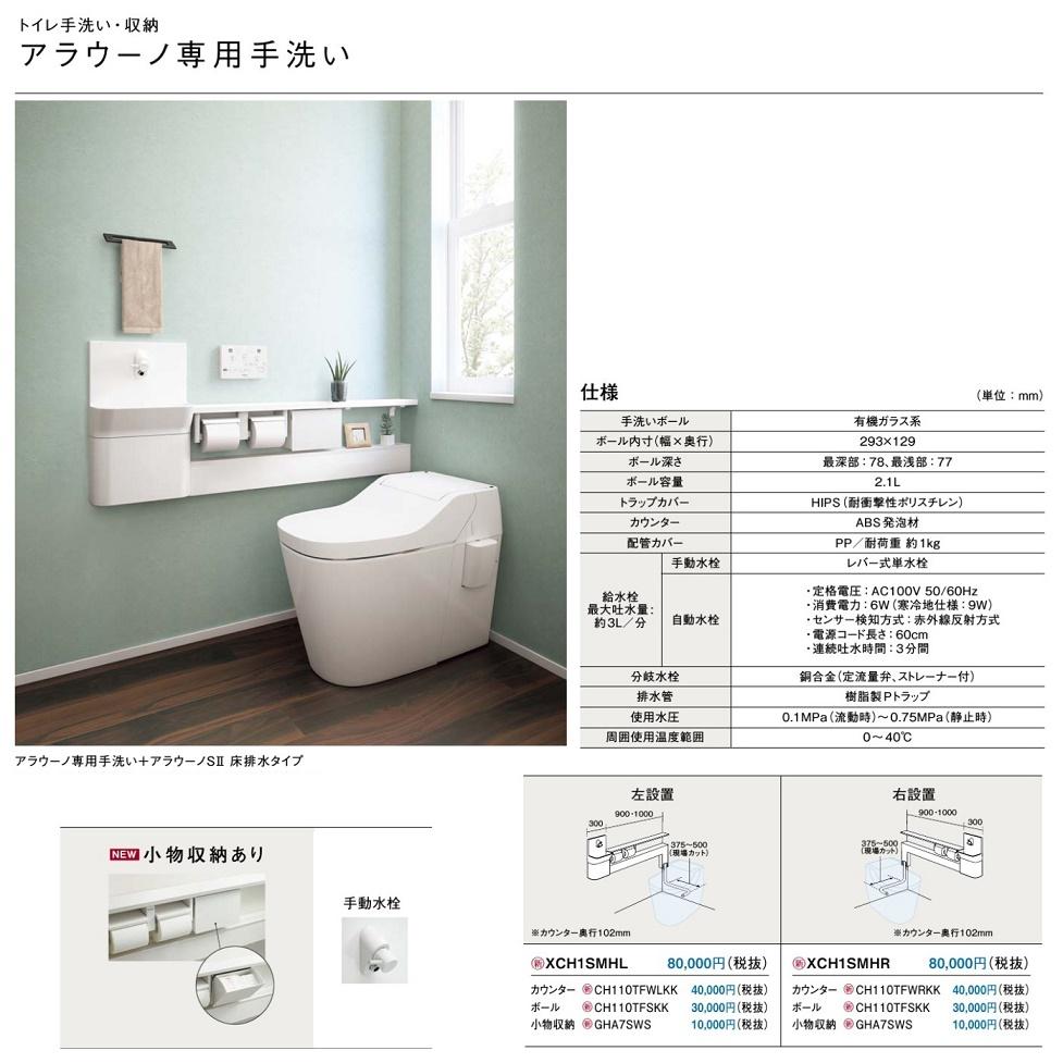 パナソニック アラウーノ向け手洗いユニット(手動水栓)カウンタータイプ(小物収納あり・右設置) 【XCH1SMHR】