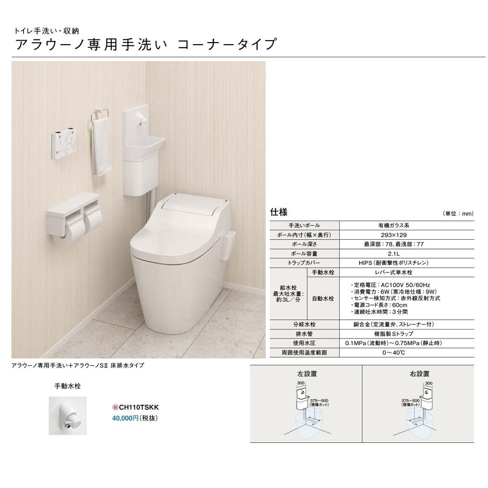 パナソニック アラウーノ用手洗いユニット(手動水栓)コーナータイプ【CH110TSKK】