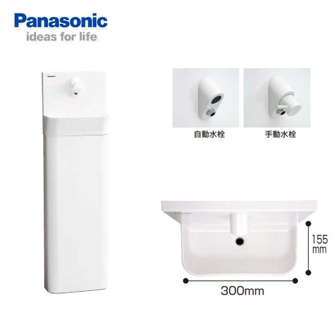 パナソニック アラウーノ向け手洗いコンパクトタイプ(手動水栓/床給水・床排水)【GHA7FC2SSSK】