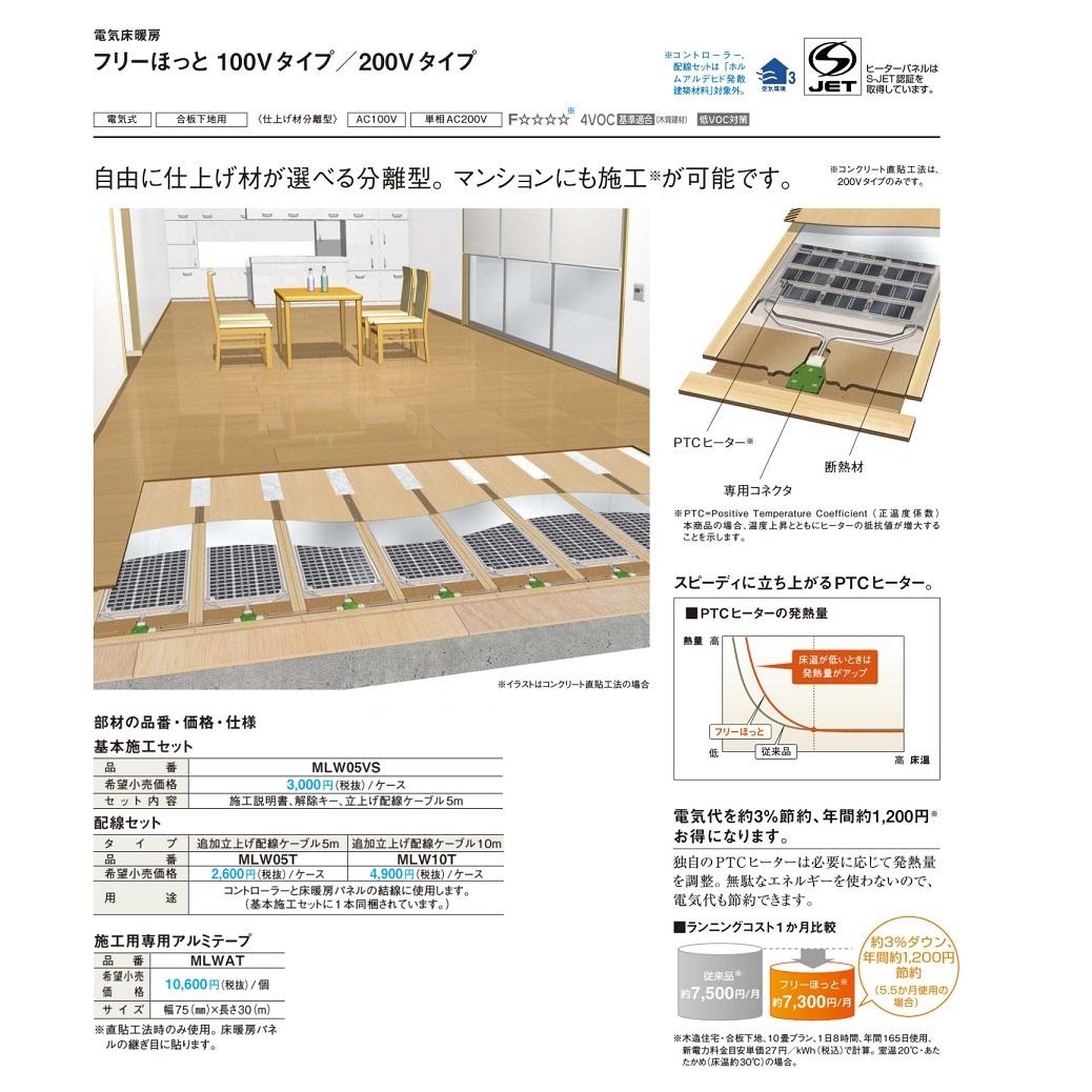 パナソニック 床暖房フリーほっと 施工用(専用アルミテープ)【MLWAT】