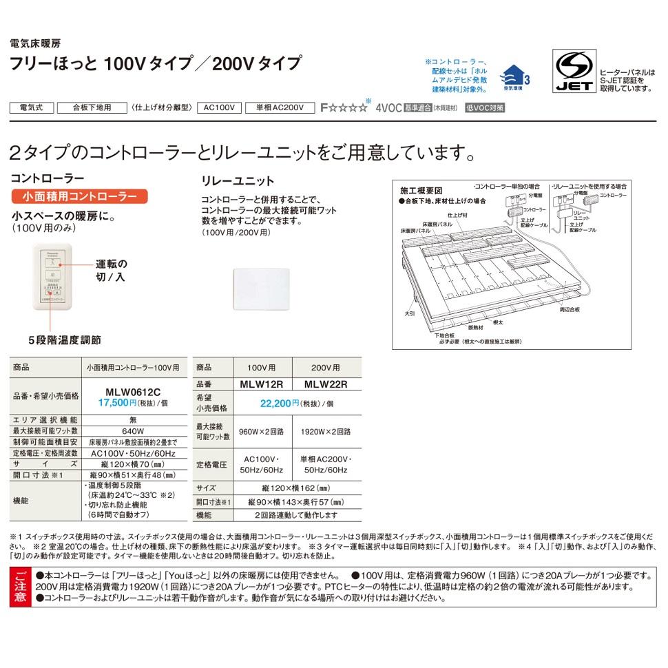 パナソニック 床暖房Youほっと・フリーほっと専用リレーユニット(200V用)【MLW22R】
