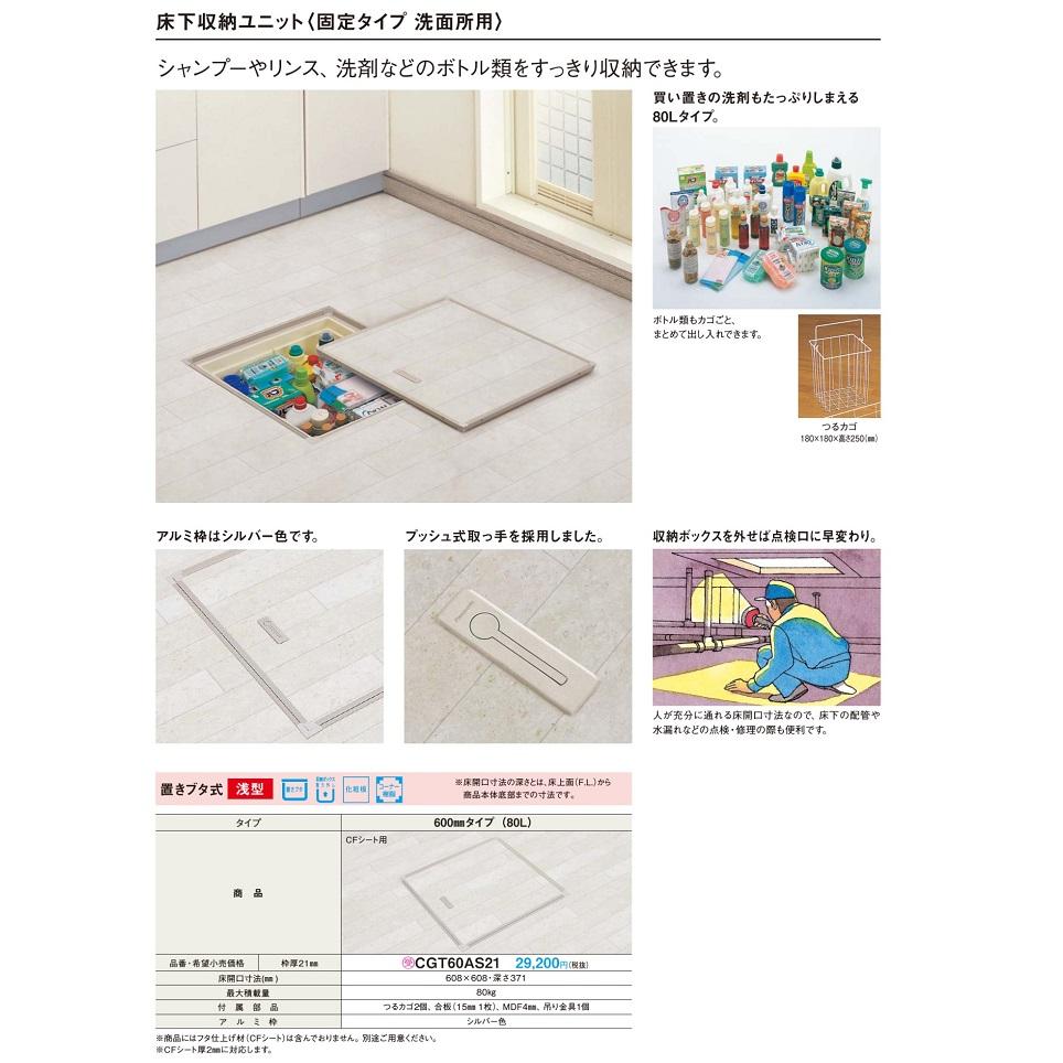 パナソニック 床下収納 固定タイプ(洗面所用) 【CGT60AS21】