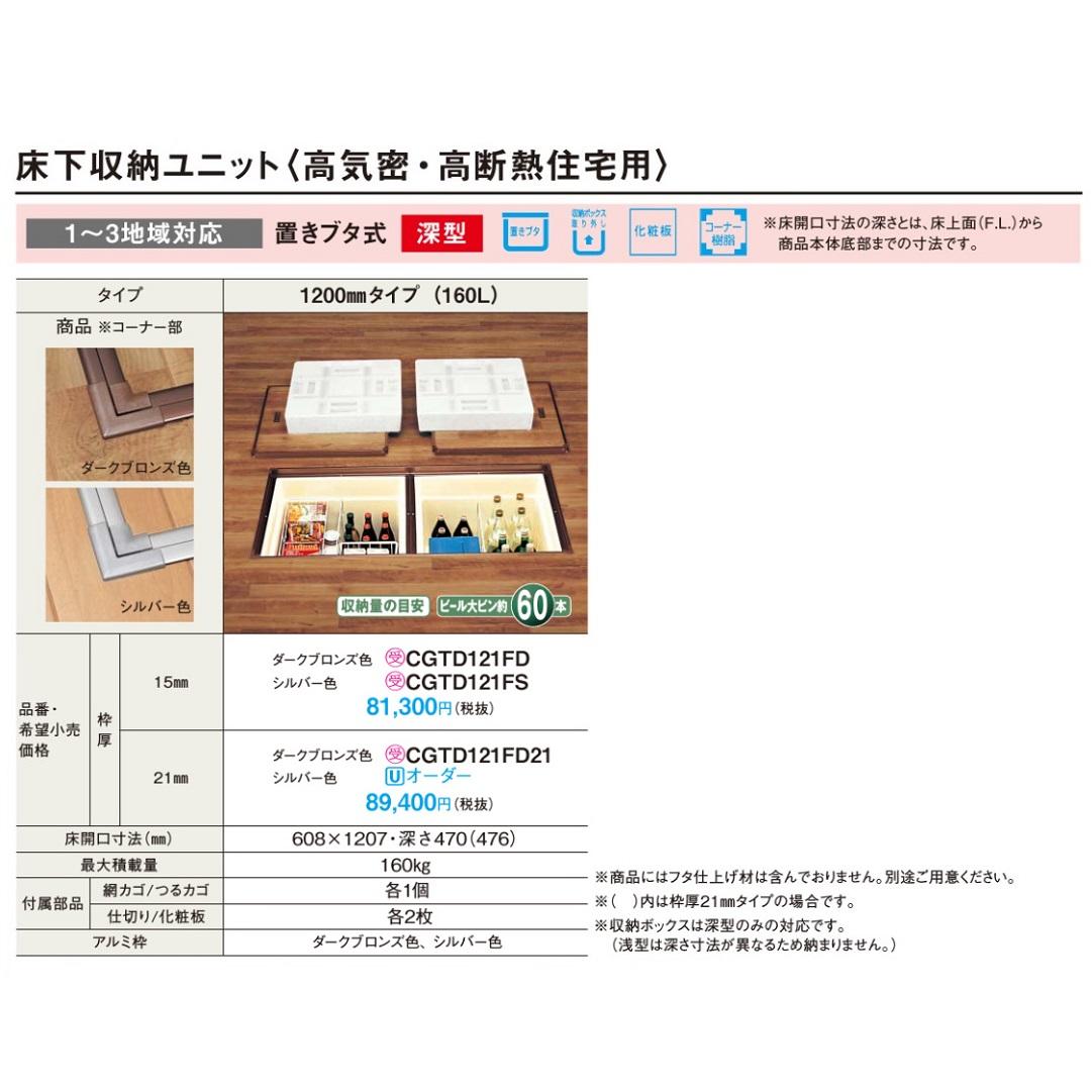 パナソニック 床下収納 置きブタ式(枠厚21mm/高気密・高断熱住宅用) 【CGTD121FD21】