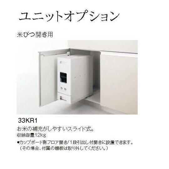 パナソニック キッチン Lクラスユニット用オプション 米びつ開き用【JUG33KR1】共通品番 JG33KR1